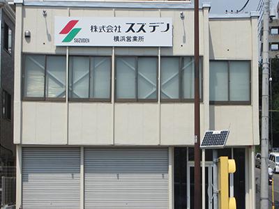 横浜営業所外観